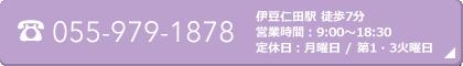 055-979-1878 伊豆仁田駅徒歩7分営業時間:9:00~18:00定休日:月曜日/第1・3火曜日