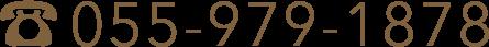 055-979-1878